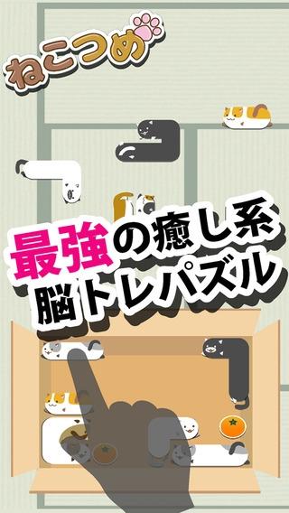 「ねこつめ 〜ブロックパズル〜」のスクリーンショット 2枚目