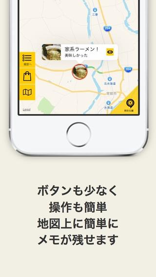 「地図を長押し簡単メモアプリ マプモ(MapMo)」のスクリーンショット 1枚目
