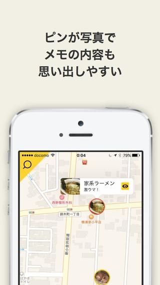 「地図を長押し簡単メモアプリ マプモ(MapMo)」のスクリーンショット 2枚目