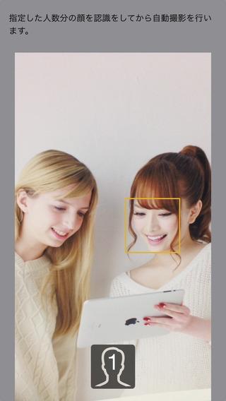 「自撮りーズ-顔認識で複数人でもかんたん自撮り」のスクリーンショット 3枚目
