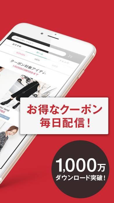 「SHOPLIST(ショップリスト)-ファッション通販」のスクリーンショット 2枚目