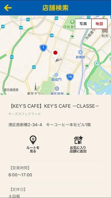 「キーコーヒーファンクラブ ~コーヒーをもっと楽しくお得に!」のスクリーンショット 3枚目