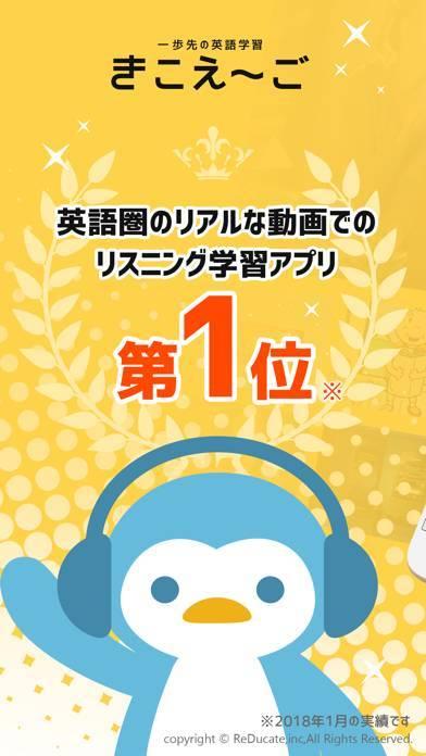 「きこえ〜ご 生きた英語を楽しくリスニング!」のスクリーンショット 1枚目