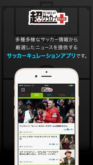 「超WORLDサッカー!PLUS」のスクリーンショット 1枚目