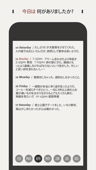 「DayGram」のスクリーンショット 3枚目