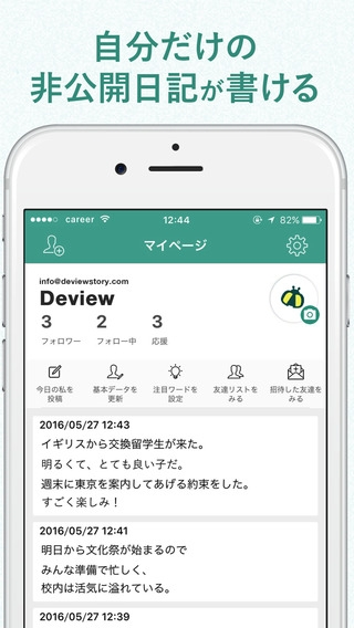 「Deviewstory - 学生の進学スカウト・SNS デビューストーリー」のスクリーンショット 3枚目