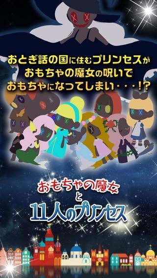 「おもちゃの魔女と11人のプリンセス」のスクリーンショット 1枚目