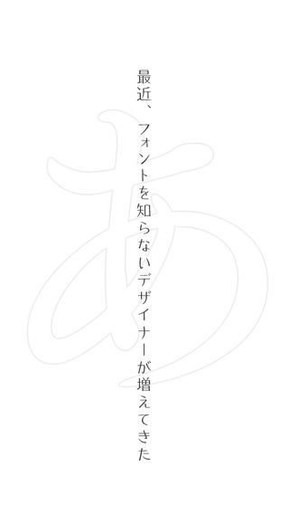 「絶対フォント感」のスクリーンショット 1枚目