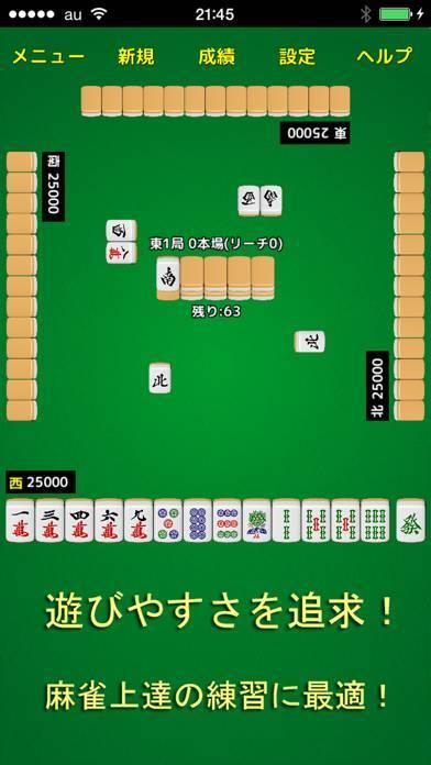 「麻雀!」のスクリーンショット 1枚目