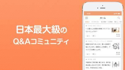 「教えて!goo お悩み相談で解決できる匿名Q&Aアプリ」のスクリーンショット 2枚目