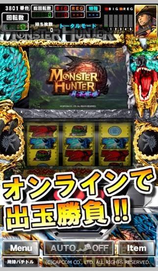 「[GP]モンスターハンター月下雷鳴(パチスロゲーム)」のスクリーンショット 1枚目