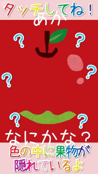 「果物のかくれんぼ-幼児・赤ちゃん・子どものための知育アプリ」のスクリーンショット 1枚目