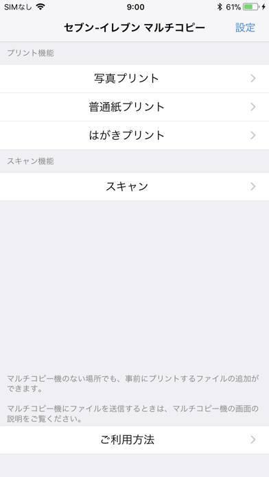 「セブン−イレブン マルチコピー Wi-Fiアプリ」のスクリーンショット 2枚目