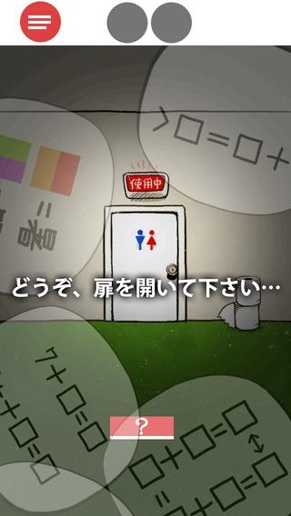 「脱出ゲーム 脳トレ」のスクリーンショット 2枚目