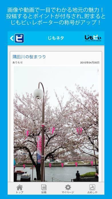 「じもピぃ」のスクリーンショット 2枚目