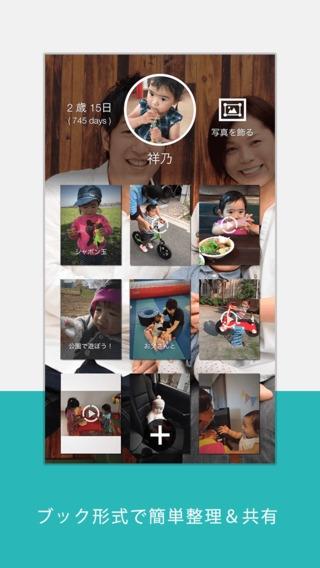「LINKIDS - 簡単に子供の写真や動画が家族で共有できる無料アプリ」のスクリーンショット 3枚目