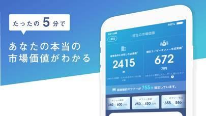 「転職はミイダス-価値を見いだすアプリ」のスクリーンショット 1枚目