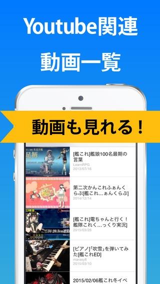 「艦隊 まとめ for 艦これ(艦隊これくしょん) 攻略ニュースアプリ」のスクリーンショット 3枚目