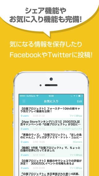 「攻略まとめニュース速報 for 白猫プロジェクト(白プロ)」のスクリーンショット 3枚目
