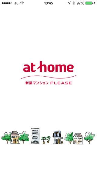 「at home(アットホーム)新築マンション検索アプリ」のスクリーンショット 1枚目