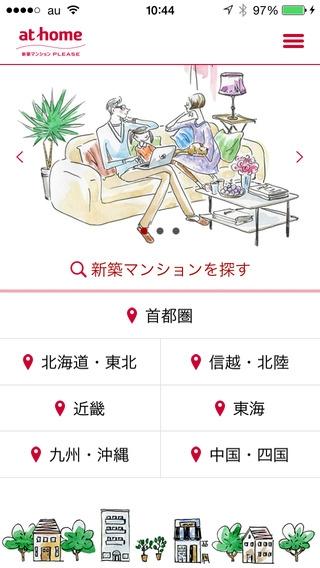 「at home(アットホーム)新築マンション検索アプリ」のスクリーンショット 2枚目