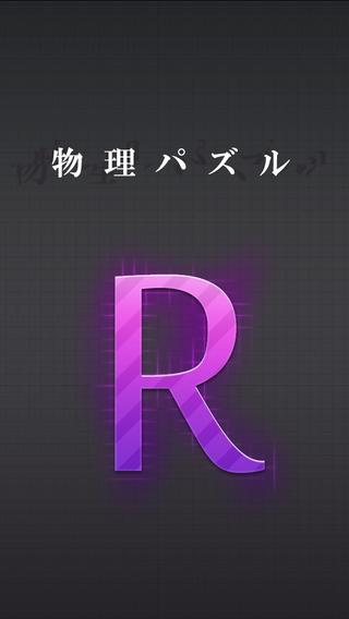 「R.」のスクリーンショット 1枚目