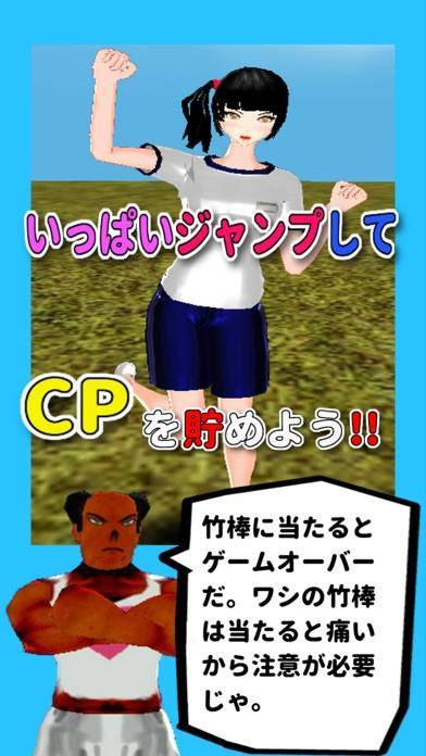 「ハネっ娘 ~ぼよよん新感覚跳躍ゲーム~」のスクリーンショット 2枚目