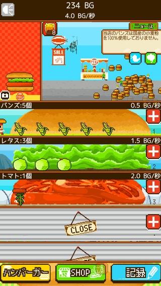 「ずーっと0円!メガ盛りバーガー」のスクリーンショット 3枚目