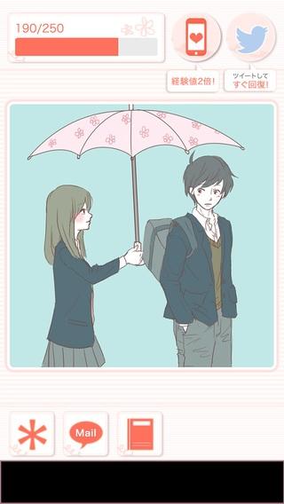「俺たち別れよう。 #泣ける恋愛ゲーム」のスクリーンショット 2枚目