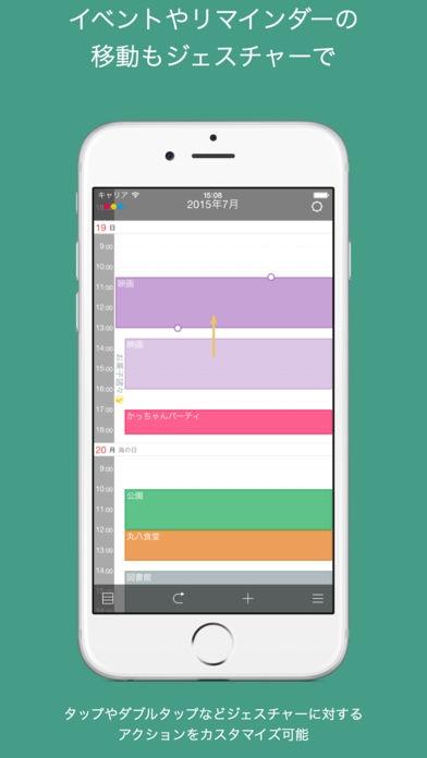「Coyome カレンダー」のスクリーンショット 2枚目