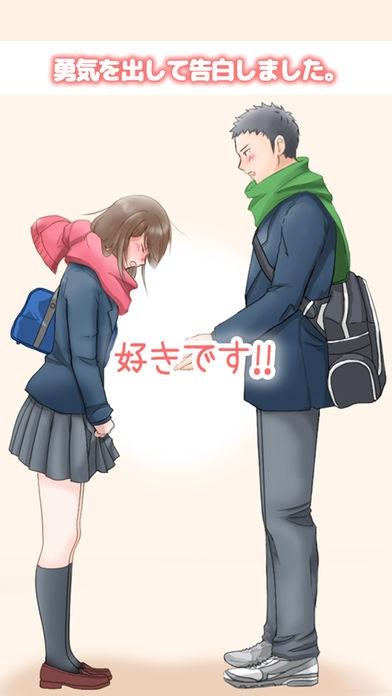 「野球部の彼女 - 無料 の 甲子園 恋愛 ゲーム -」のスクリーンショット 1枚目