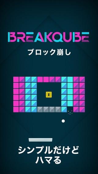 「ブロック崩し -BREAKQUBE-」のスクリーンショット 1枚目