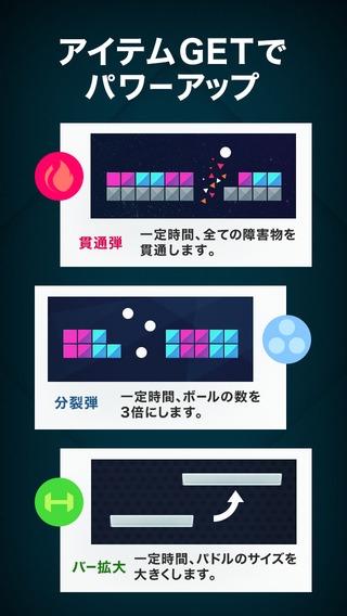 「ブロック崩し -BREAKQUBE-」のスクリーンショット 2枚目