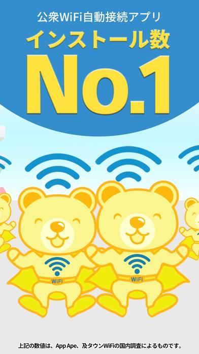 「タウンWiFi by GMO WiFi自動接続アプリ」のスクリーンショット 2枚目