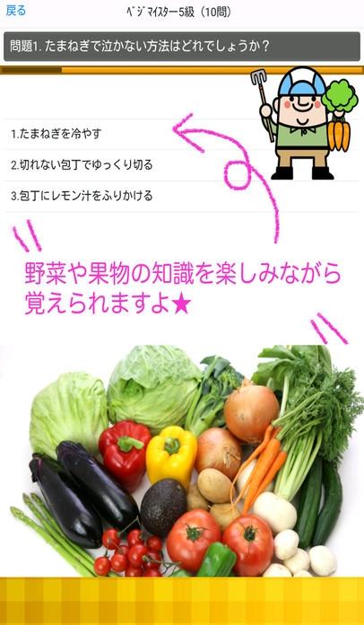 「非公式LOHASベジタブルマイスター野菜ソムリエ検定」のスクリーンショット 2枚目