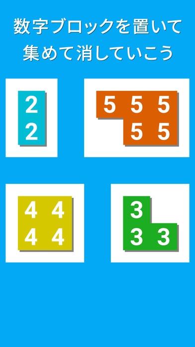 「PutNumber シンプルなパズル脳トレ暇つぶしゲーム無料」のスクリーンショット 2枚目