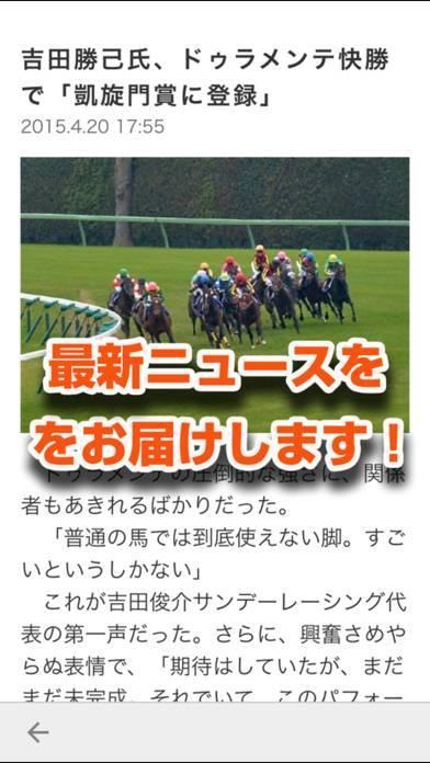 「サンスポZBAT!競馬〜プロがガチで競馬予想!的中率抜群!」のスクリーンショット 2枚目