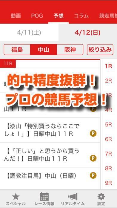 「サンスポZBAT!競馬〜プロがガチで競馬予想!的中率抜群!」のスクリーンショット 3枚目