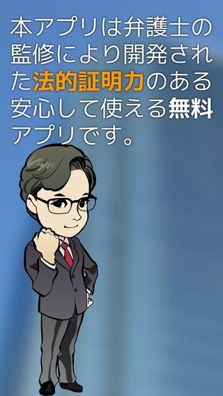 「残業証明アプリ」のスクリーンショット 1枚目