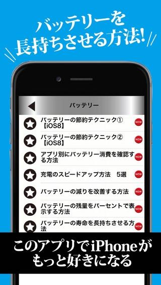 「裏ワザ for iPhone -最新OSの使い方/説明書-」のスクリーンショット 3枚目