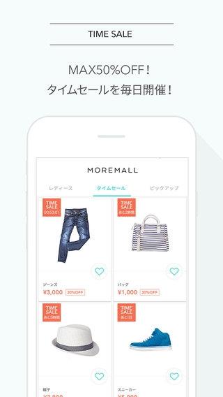 「ショッピングアプリ-MOREMALL(モアモール)-ショッピングにもっとワクワクを!」のスクリーンショット 3枚目