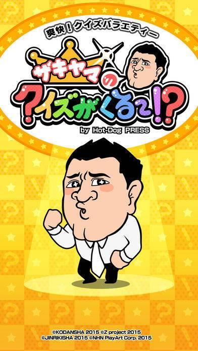 「ザキヤマのクイズがくる~!?by Hot-Dog PRESS」のスクリーンショット 1枚目
