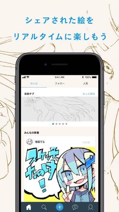 「pixiv Sketch」のスクリーンショット 3枚目
