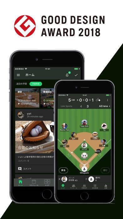 「TeamHub-スポーツチームを簡単管理、スコアも入力可能-」のスクリーンショット 1枚目