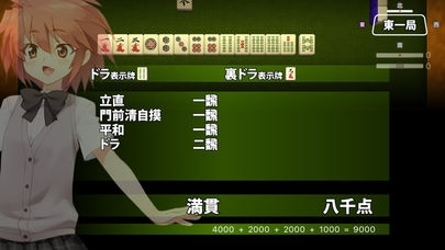 「ゆるっと麻雀」のスクリーンショット 3枚目