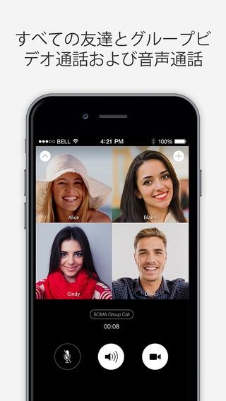 「SOMA Messenger」のスクリーンショット 1枚目