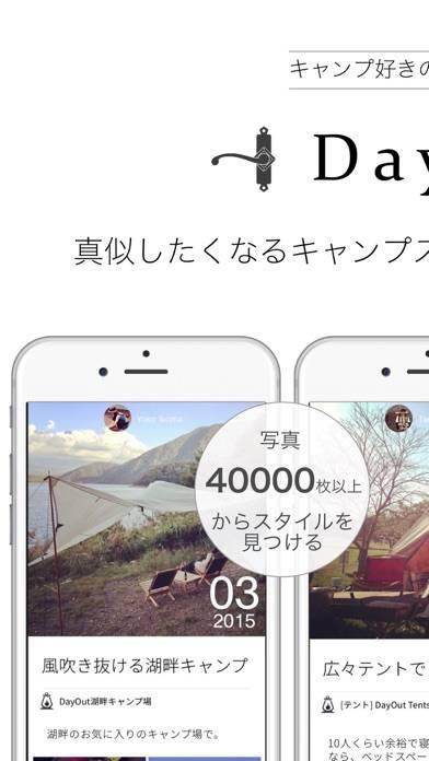 「DayOut -写真で綴るキャンプアプリ-」のスクリーンショット 1枚目