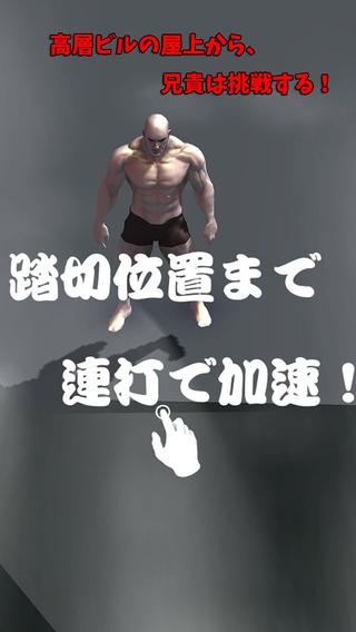 「筋肉兄貴の幅跳び!」のスクリーンショット 1枚目