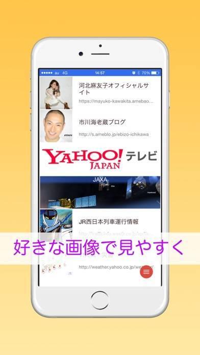 「Goldfish : ブックマークを楽しく使うブラウザアプリ」のスクリーンショット 1枚目