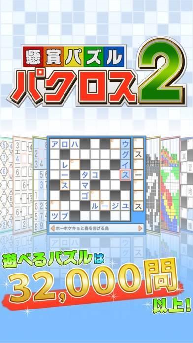 「懸賞パズルパクロス2」のスクリーンショット 1枚目